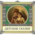 христианские сказки детям