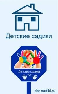 Дет-Садики.Ру - Обмен детскими садами по всей России