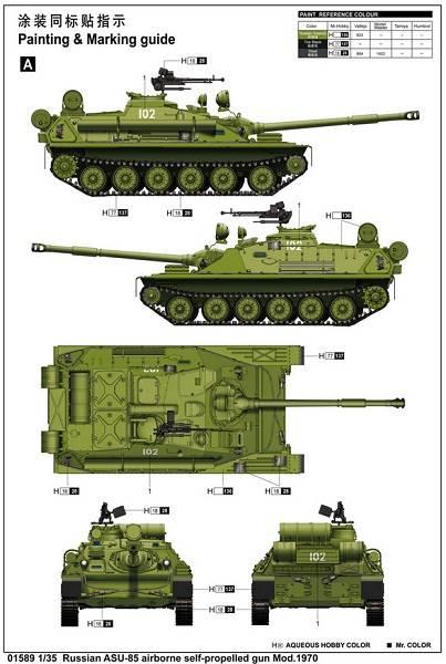Модель САУ АСУ-85
